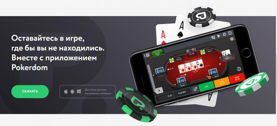 Какие преимущества есть у ПокерДом на Андроид?