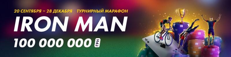 Турнир Iron Man
