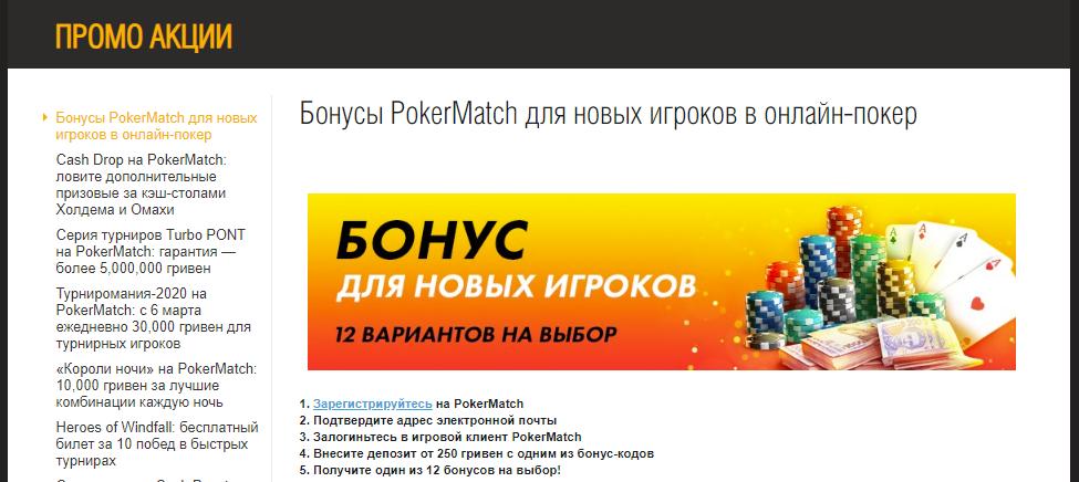Выгодные предложения в ПокерМатч